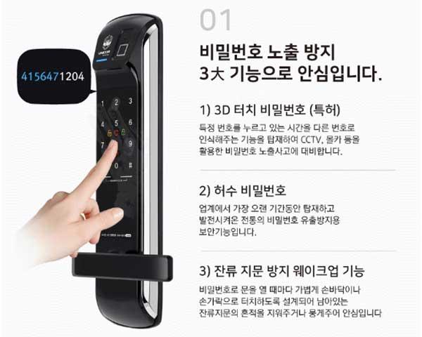 khóa điện tử Unicor UN-7200BK-F